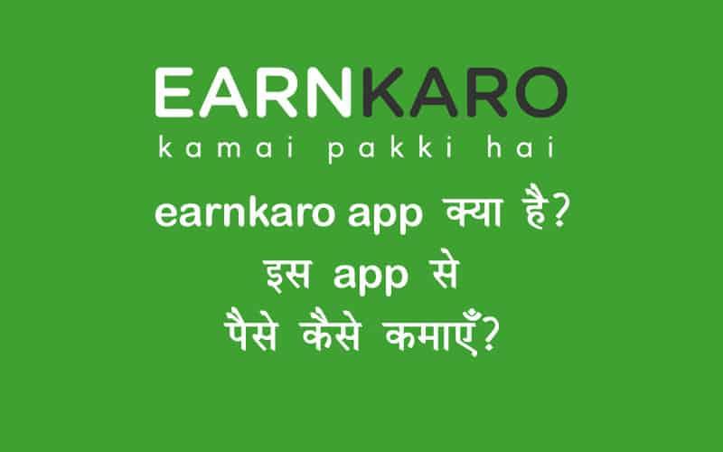 free online money earning site Earnkaro